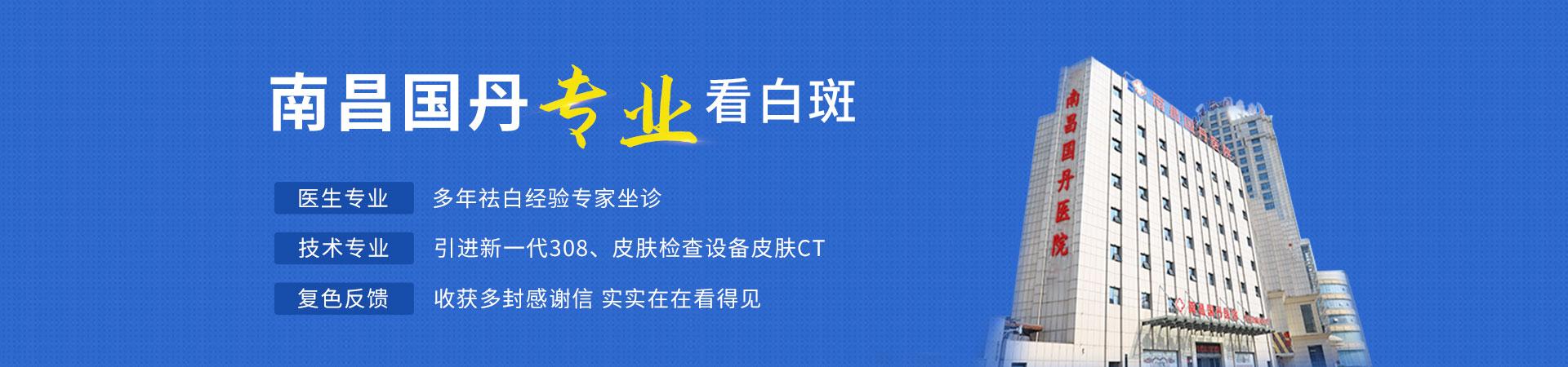 南昌白癜风医院简介